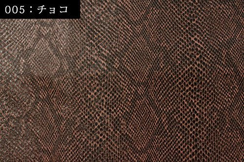 合皮生地 ミルキーウェイMW8100(0576)カラーNo.005 チョコ【50cm単位】
