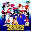 決定盤「うる星やつら」アニメ主題歌&キャラソン大全集