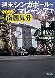 61rgGB0QI4L. SL160  - 下川裕治さんの新刊『ディープすぎるユーラシア縦断鉄道旅行』を読んでみました
