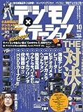 デジモノ×ステーション vol.79 (79) (Sony Magazines Deluxe)