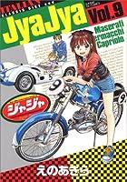 ジャジャ (9) (サンデーGXコミックス)