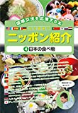 国際交流を応援する本 10か国語でニッポン紹介 (4) 日本の食べ物