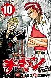 チキン 「ドロップ」前夜の物語 10 (少年チャンピオン・コミックス)