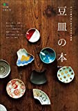 豆皿の本[雑誌] エイムック