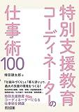 特別支援教育コーディネーターの仕事術100