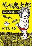 ゲゲゲの鬼太郎 スポーツ狂時代 (角川文庫)