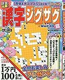 漢字ジグザグ館 Vol.10 2020年 09 月号 [雑誌]: 別冊漢字館 増刊