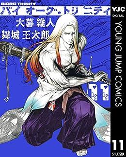 [大暮維人, 舞城王太郎]のバイオーグ・トリニティ 11 (ヤングジャンプコミックスDIGITAL)