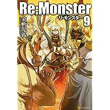Re:Monster9 (アルファポリス)