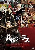 ABC・オブ・デス [レンタル落ち]
