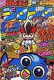 月刊 コロコロコミック 2009年 02月号 [雑誌]
