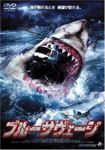 に サメ 映画 を 天使