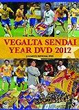 ベガルタ仙台 イヤーDVD 2012[DSSV-122][DVD]