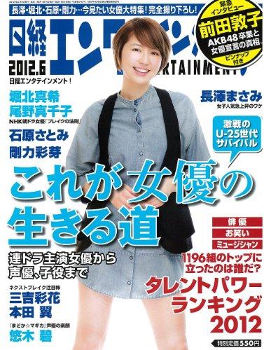 日経エンタテインメント! 2012年 06月号 [雑誌]の詳細を見る