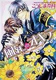 風紀のオキテ (あすかコミックスCL-DX)