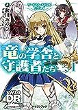ソード・ワールド2.0リプレイ 竜の学舎と守護者たち1 (富士見ドラゴンブック)