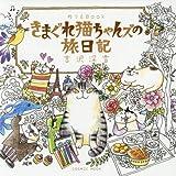 ぬりえBook きまぐれ猫ちゃんズの旅日記 (COSMIC MOOK)