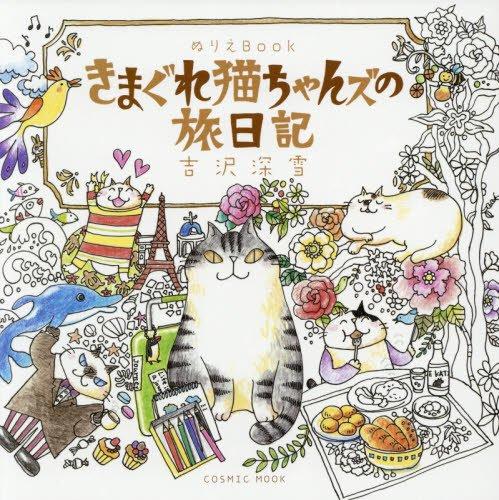 ぬりえBook きまぐれ猫ちゃんズの旅日記 (COSMIC MOOK)の詳細を見る