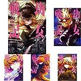 幼女戦記 コミック1-6巻 セット
