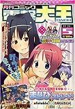電撃大王 2007年 05月号 [雑誌]