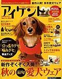 アイケント 2008年 10月号 [雑誌] 画像