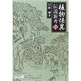 魚味礼讃 (中公文庫ワイド版)
