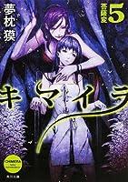 キマイラ 5 菩薩変 (角川文庫)