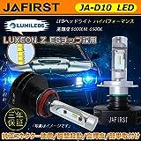 SUBARU フォレスター H14.2~H16.12 SG5・9 フォグ JAFIRST Lumileds ファンレスLEDヘッドライト H3 高輝度 8000Lm 6500K 車検適合 三年保証 2灯