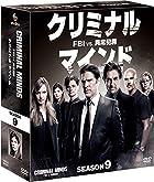 クリミナル・マインド/FBI vs. 異常犯罪 シーズン9 コンパクト BOX