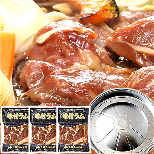 ラム肉 お試し 味付ラムジンギスカンA 900g(ショルダー/300g×3袋/簡易ジンギスカン鍋付き)
