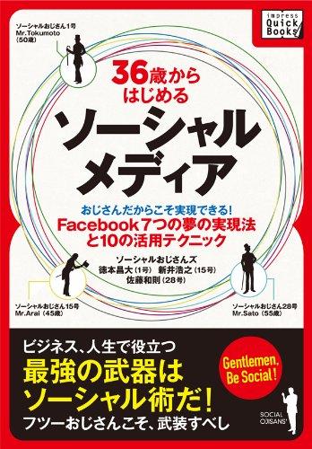36歳からはじめるソーシャルメディア おじさんだからこそ実現できる!Facebook7つの夢の実現法と10の活用テクニック (impress QuickBooks)の詳細を見る
