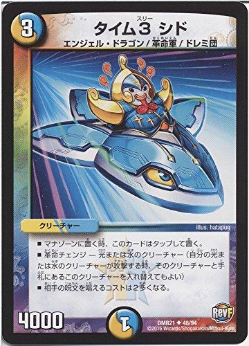 デュエルマスターズ / DMR-21/48 / UC / タイム3 シド