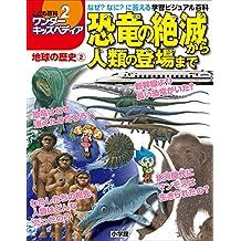 ワンダーキッズペディア2 地球の歴史2 ~恐竜の絶滅から人類の登場まで~
