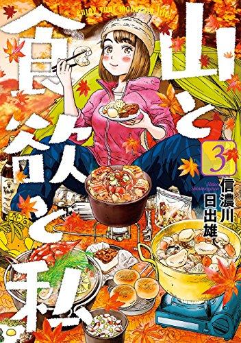 山と食欲と私 3巻 (バンチコミックス)の詳細を見る
