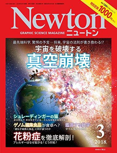 Newton(ニュートン) 2018年 03 月号 [雑誌]