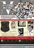 EPOCH 2016 日本プロ野球OBクラブ オフィシャルカード リーグ制覇戦士列伝 BOX