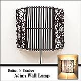 MANJA LAM-0308 アジアン照明 ラタン バンブー 壁掛けランプ 布あり LED対応