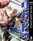 リクドウ 3 (ヤングジャンプコミックスDIGITAL)