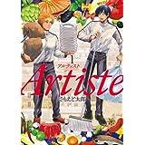 Artiste 1 (BUNCH COMICS)
