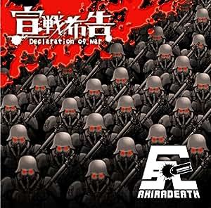 宣戦布告 ~DECLARATION OF WAR~