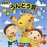 2007うんどう会(2)きりんさん