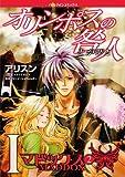オリンポスの咎人Ⅰ マドックス 2 (ハーレクインコミックス)