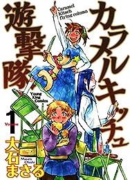 カラメルキッチュ遊撃隊(1) (ヤングキングコミックス)