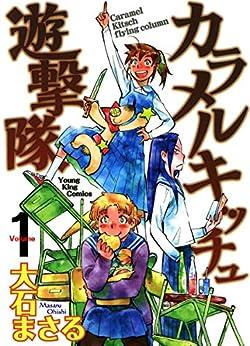 [大石まさる]のカラメルキッチュ遊撃隊(1) (ヤングキングコミックス)