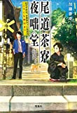 尾道茶寮 夜咄堂 おすすめは、お抹茶セット五百円(つくも神付き) (宝島社文庫)