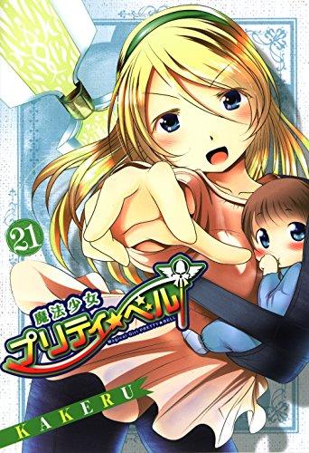 魔法少女プリティ☆ベル 21 (コミックブレイド)