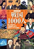 ビジュアル 戦国1000人 —応仁の乱から大坂城炎上まで乱世のドラマを読む