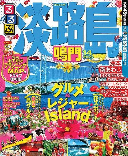 るるぶ淡路島 鳴門'14 (国内シリーズ)