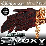 80ヴォクシー/VOXY ZRR8#系 ロゴ入り ゴムゴムマット ドアポケット ラバーマット レッド 全17ピース