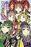 ももプロZ(5) (月刊少年ライバルコミックス)